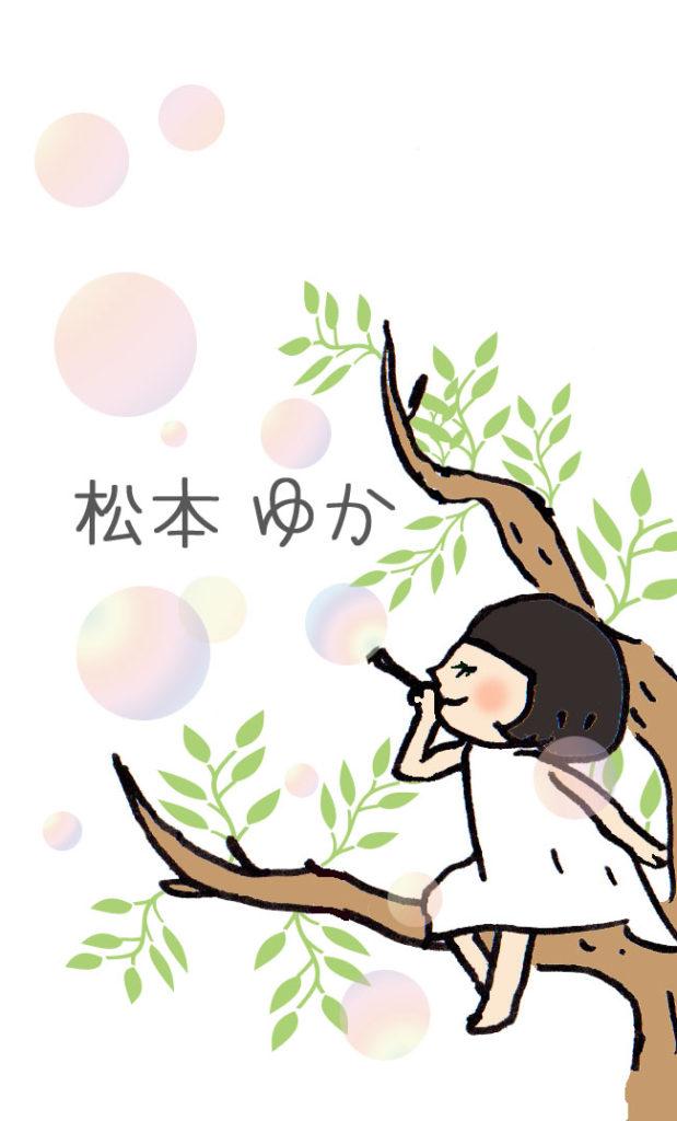 イラスト名刺作成