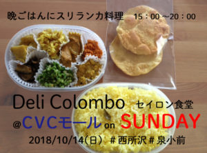 DeliColomboイベント情報