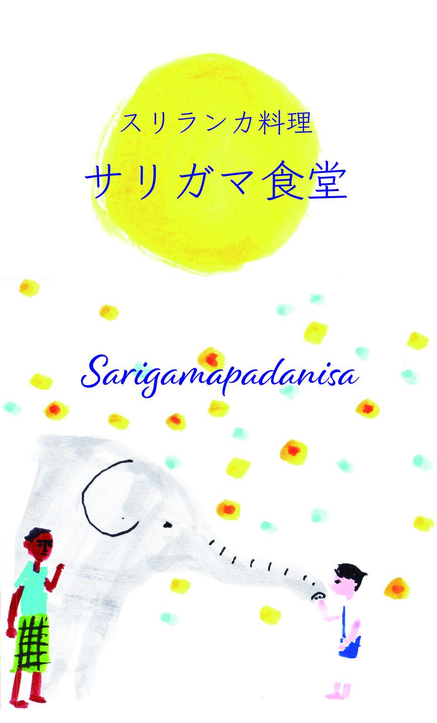 サリガマ食堂shopcard